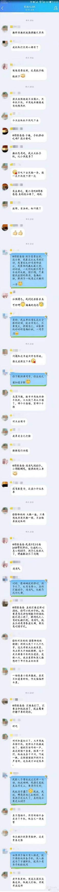 """网传截图显示,名为""""郑某爸爸""""的家长称""""我把他打死的心都有了""""。图片来源:网络"""