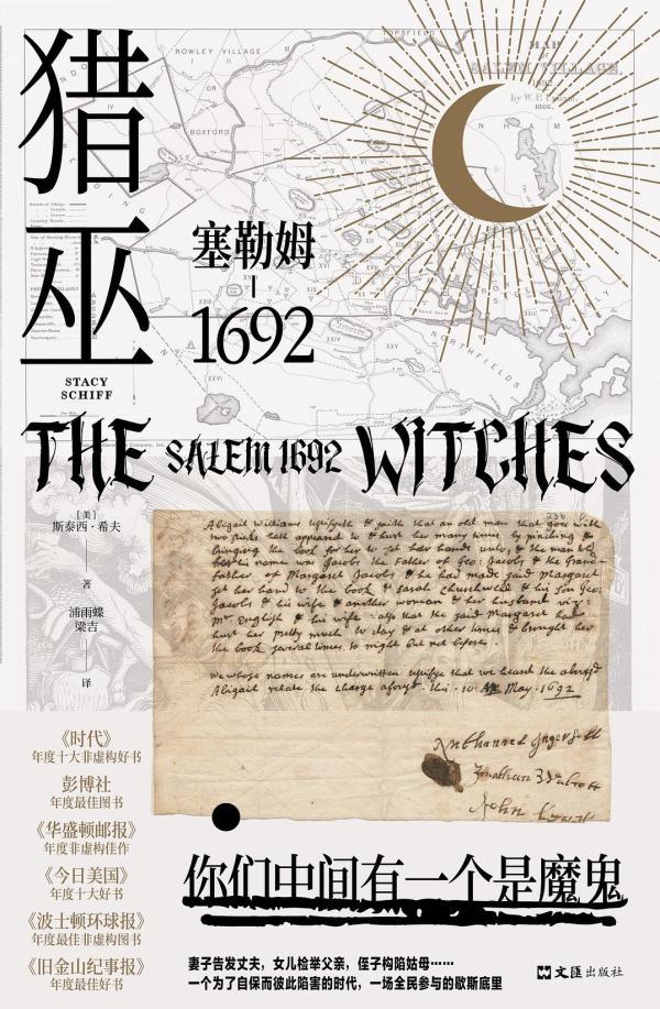《猎巫:塞勒姆1692》,[美]斯泰西·希夫著,浦雨蝶、梁吉译,文汇出版社,2020年7月出版,440页,98.00元