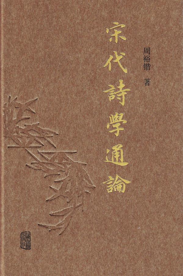 《宋代诗学通论》,周裕锴著,上海古籍出版社,2019年4月出版,512页,128.00元