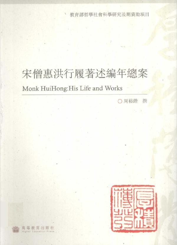 《宋僧惠洪行履著述编年总案》,周裕锴著,高等教育出版社,2010年3月出版,447页,48.00元