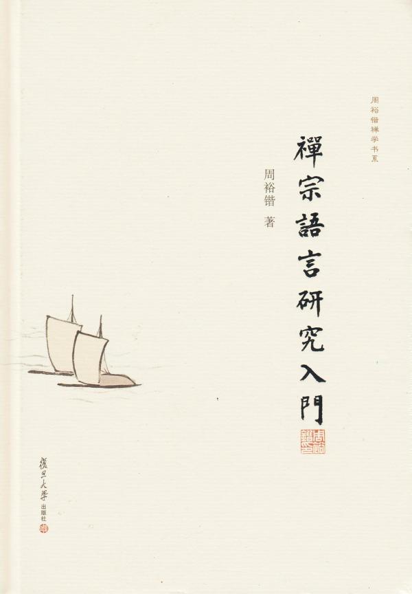 《禅宗语言研究入门》,周裕锴著,复旦大学出版社,2019年9月出版,225页,58.00元