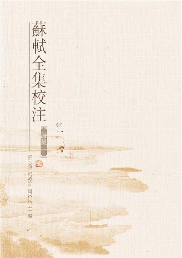 《苏轼全集校注》,张志烈、马德富、周裕锴主编,河北人民出版社,2010年6月出版,二十册,2800.00元