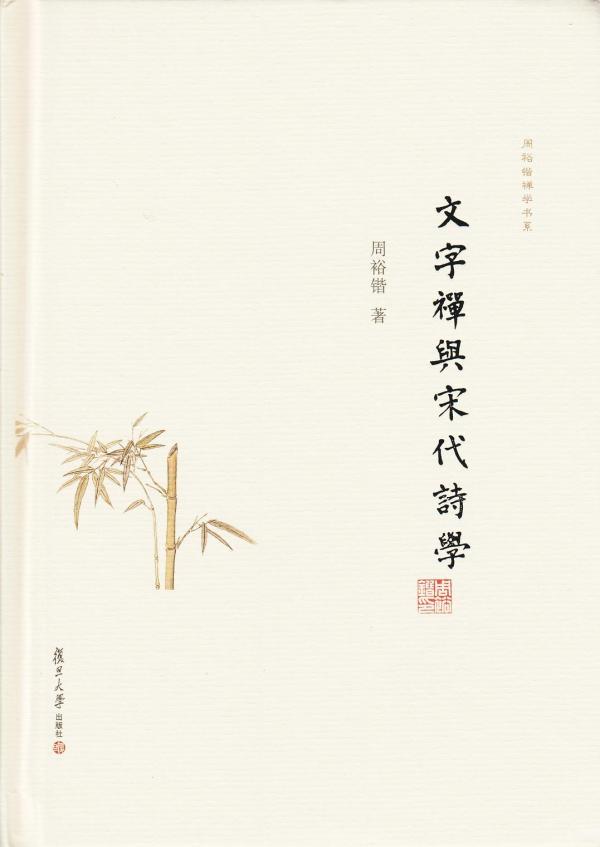 《文字禅与宋代诗学》,周裕锴著,复旦大学出版社,2017年12月出版,240页,45.00元