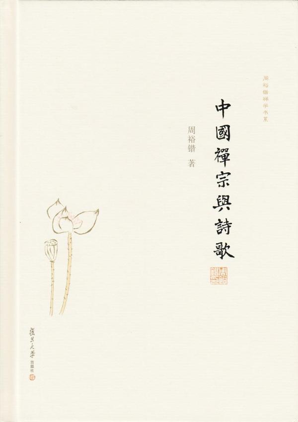 《中国禅宗与诗歌》,周裕锴著,复旦大学出版社,2017年10月出版,367页,55.00元