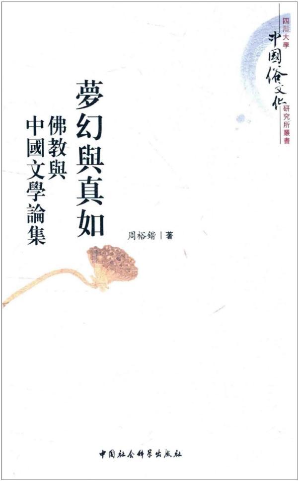 《梦幻与真如:佛教与中国文学论集》,周裕锴著,中国社会科学出版社, 2016年4月出版,298页,72.00元