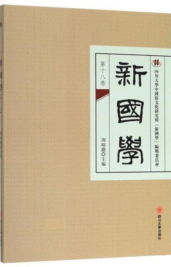 《新国学》(第十八卷),周裕锴主编,中国社会科学出版社, 2019年12月出版,204页,58.00元