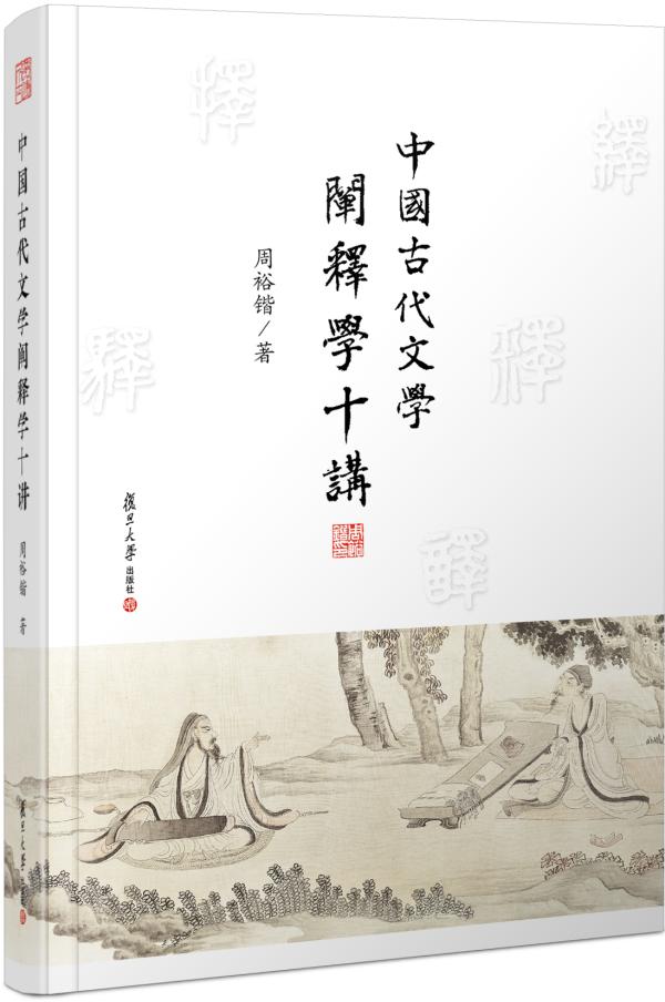 《中国古代文学阐释学十讲》,周裕锴著,复旦大学出版社,2020年1月出版,397页,86.00元