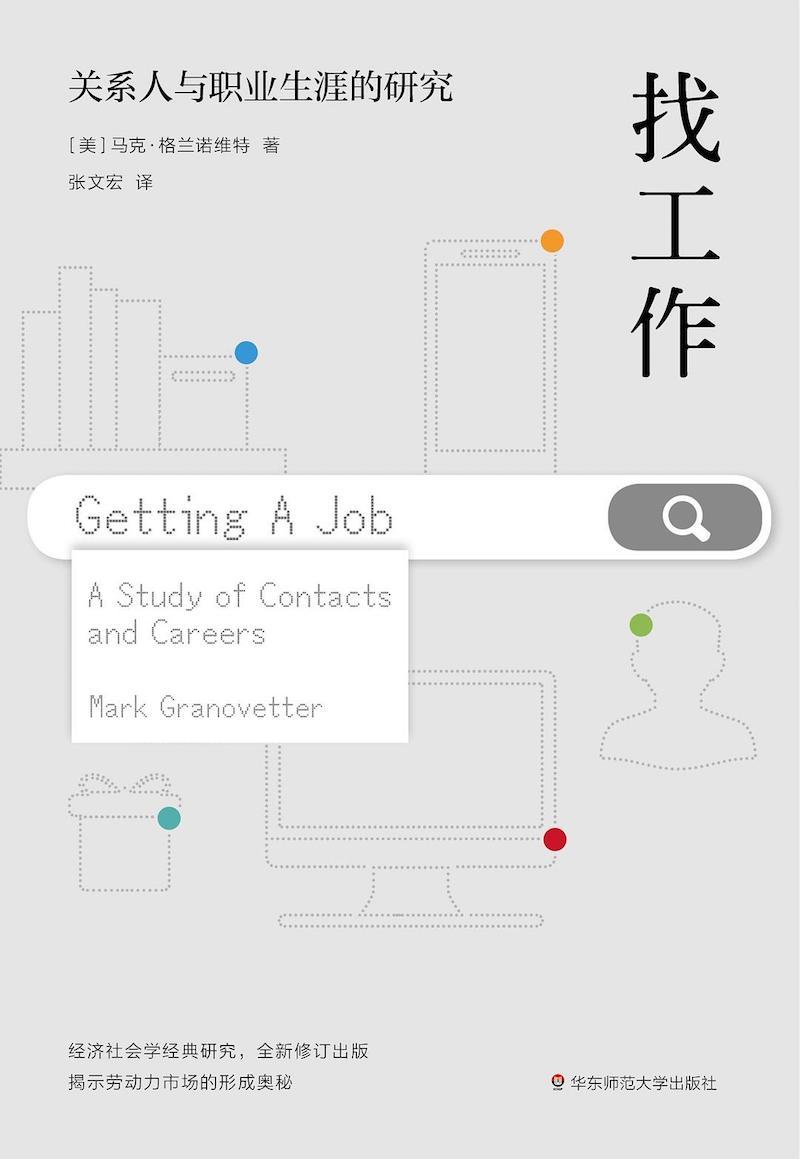 《找工作:关系人与职业生涯的研究》,[美]马克·格兰诺维特著,张文宏译,华东师范大学出版社2020年5月出版