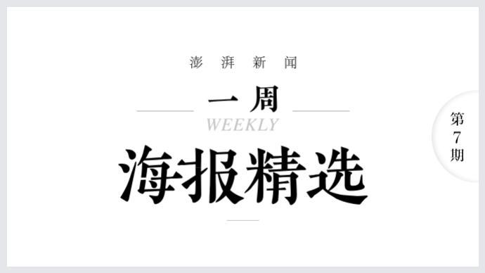 风正一帆悬|澎湃海报周选(2020.8.17-8.23)