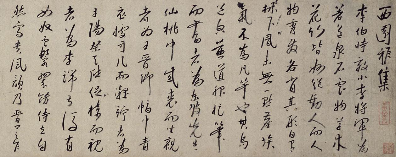 八大山人,《西园雅集》卷,清,纸本,行书,纵25.4厘米,横204.2厘米