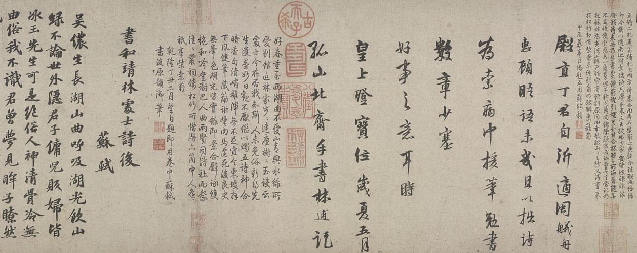 林逋《自书诗》,纸本手卷,纵32厘米,横302.6厘米。行书34行,6段接纸。