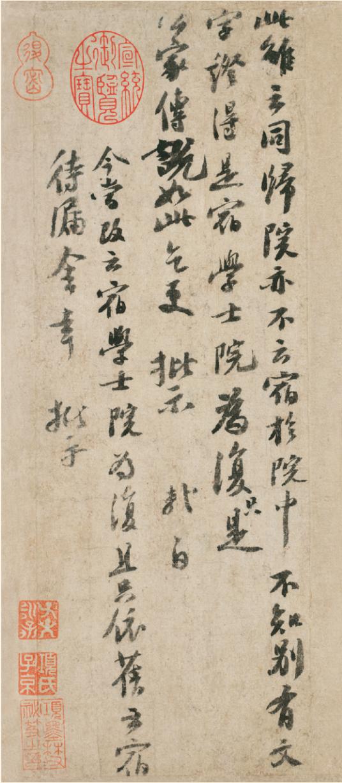 苏轼,《归院帖》页,宋,纸本行书,纵35.1厘米,横12.4厘米