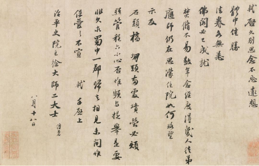 苏轼,《治平帖》卷,纸本行书,纵29.2厘米,横45.2厘米