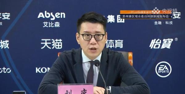 中国足协秘书长刘奕。