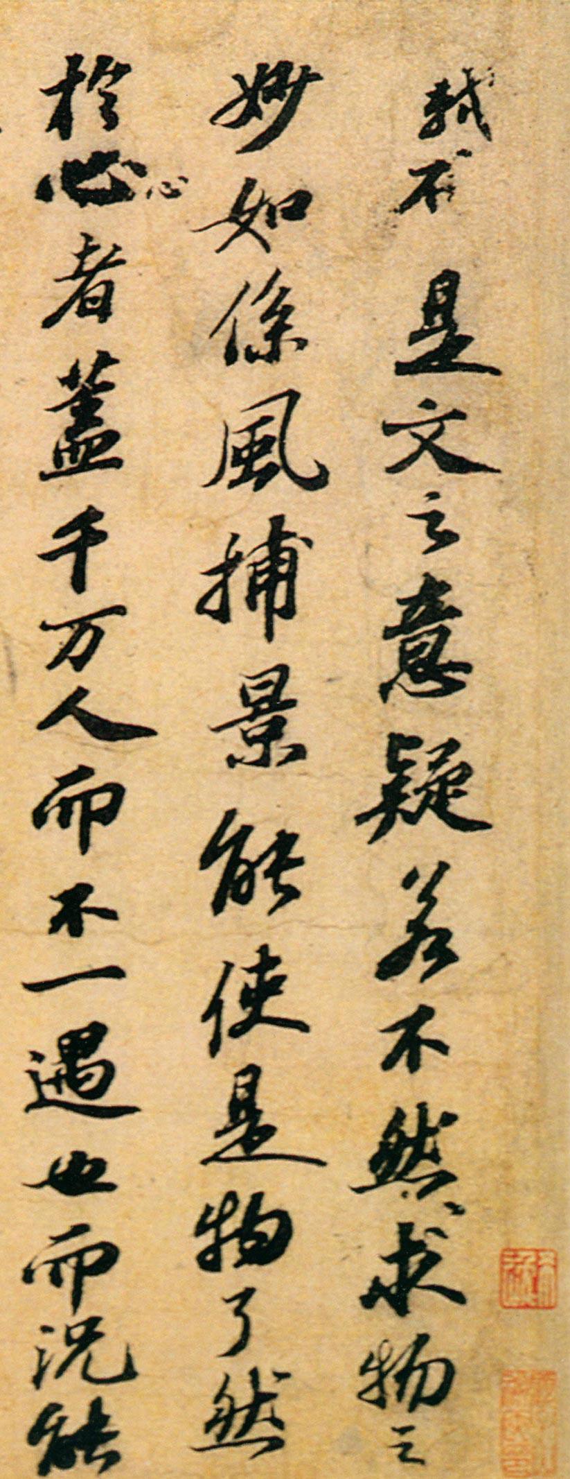 上海博物馆收藏的《与谢民师论文帖》 非此次展览展品