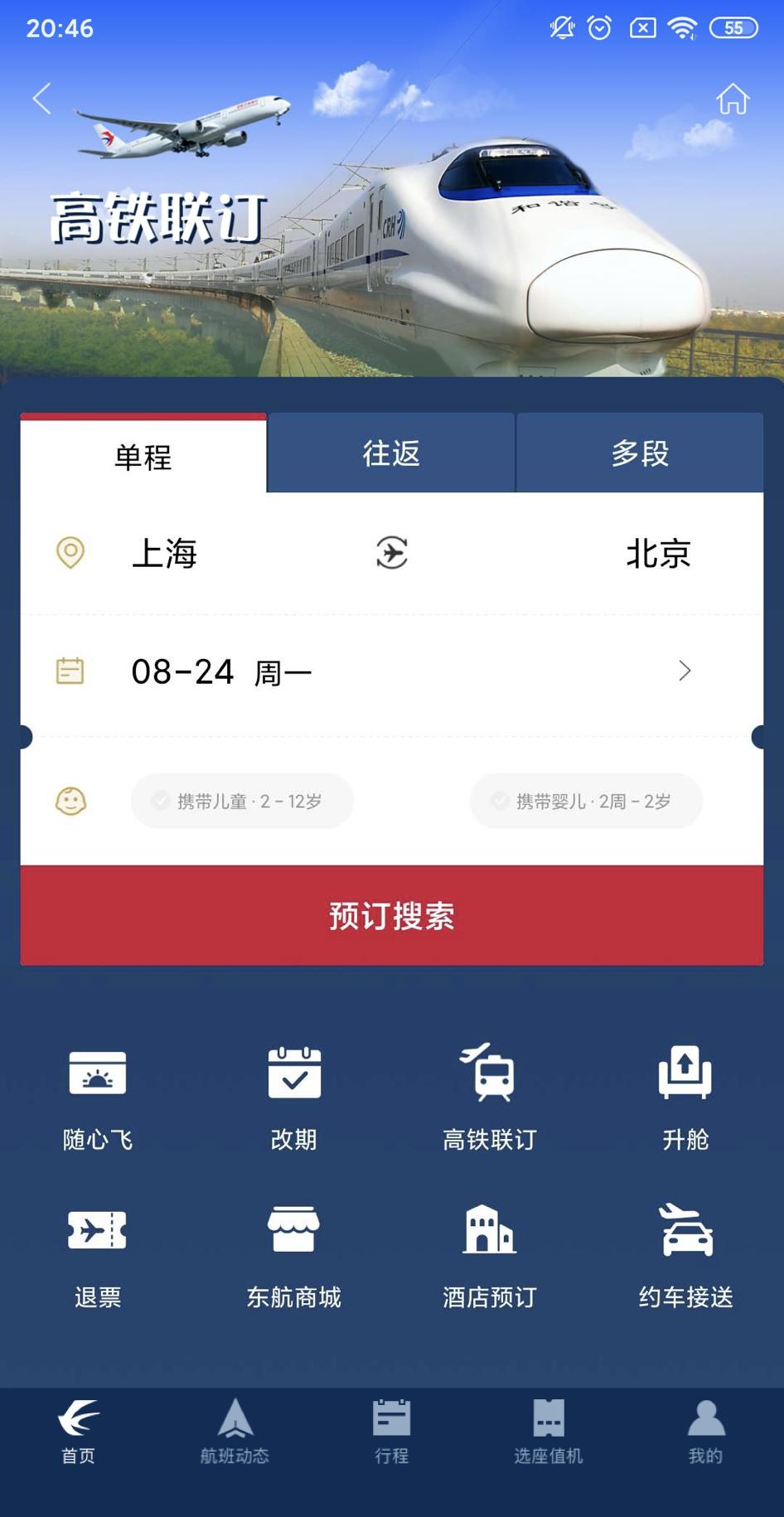 东航APP界面已上线空铁联运产品,12306将于当夜晚线