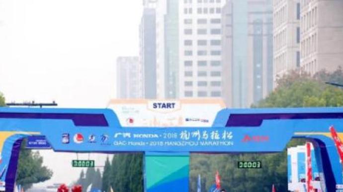 杭州马拉松一万人线下参赛?官方辟谣:消息未经确认
