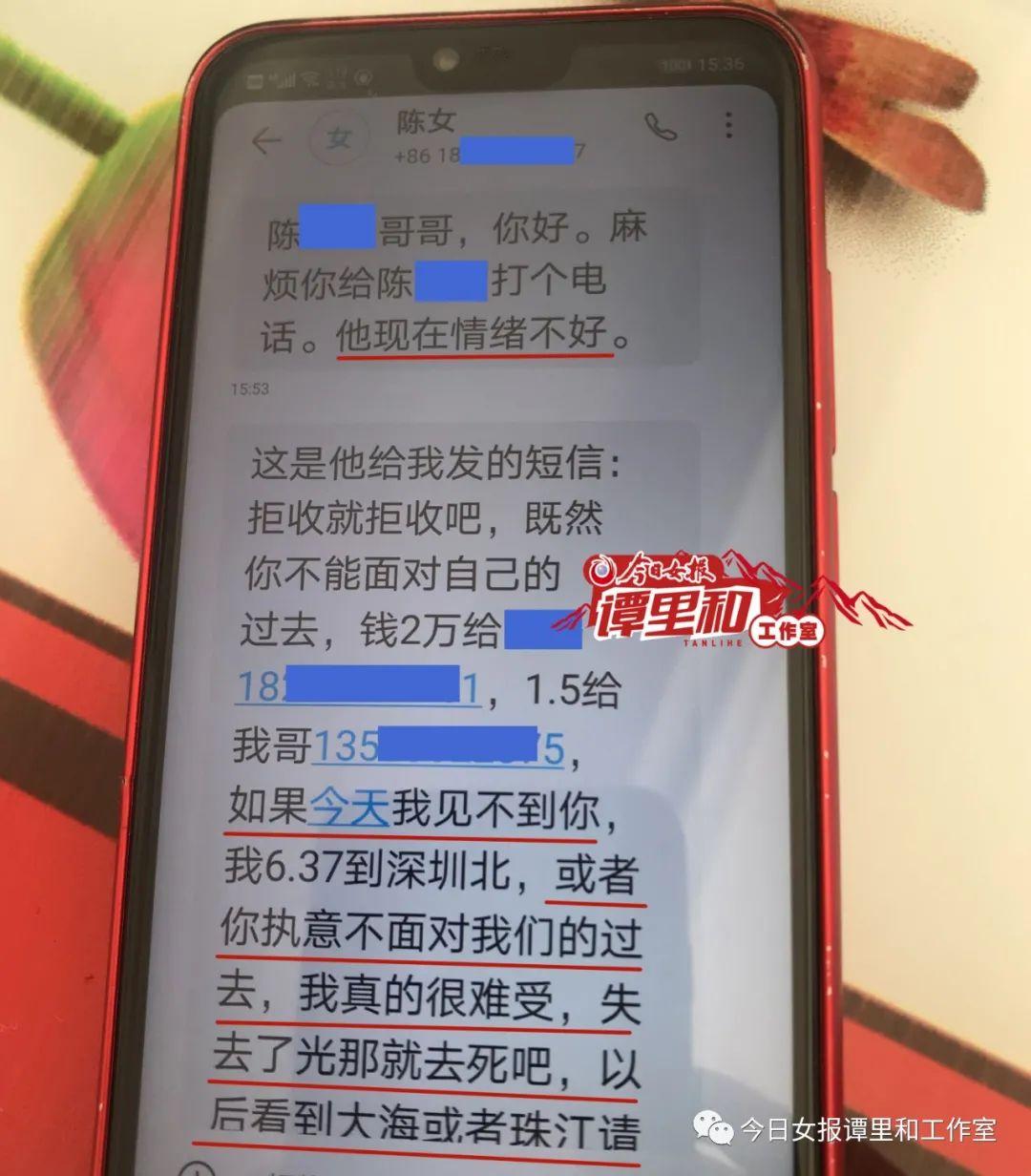 6月6日,陳陸洋給女友發信息已有殉情念頭。