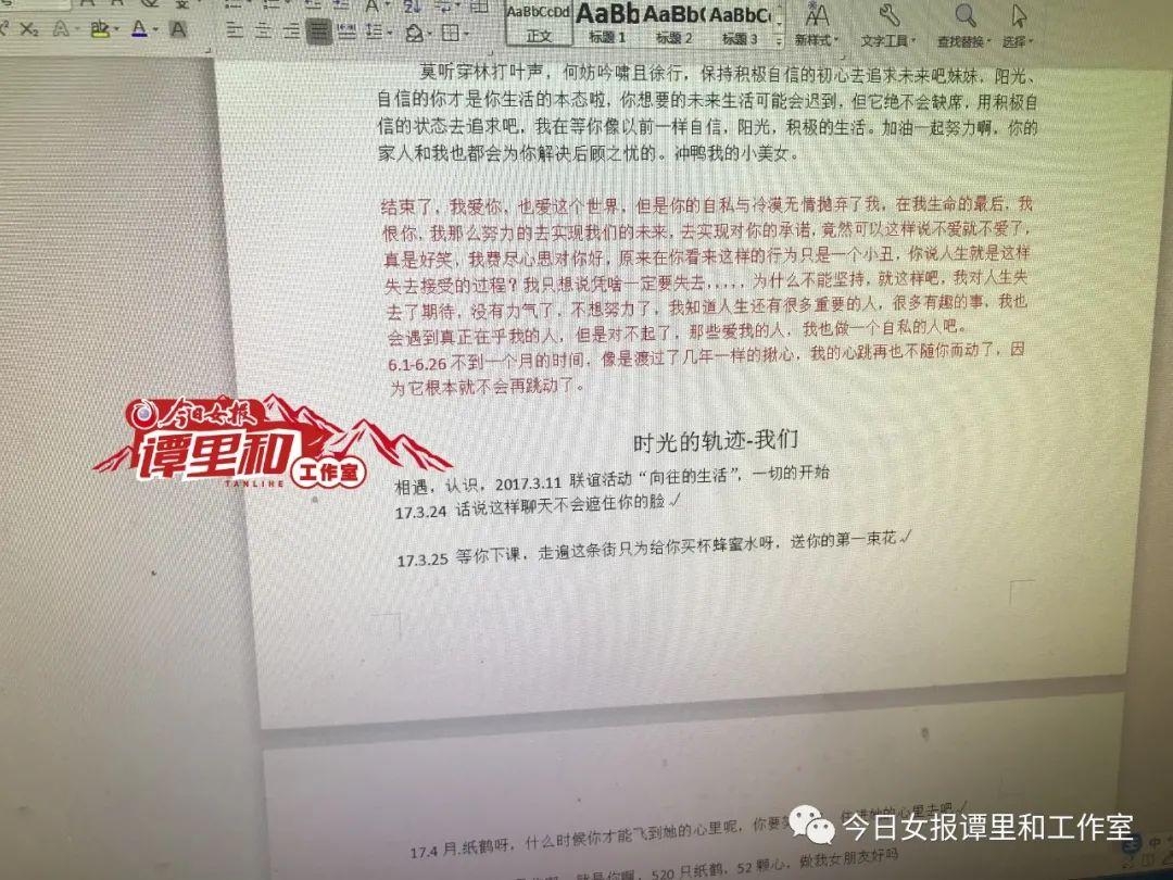 陳陸洋自殺前寫下的18篇日記