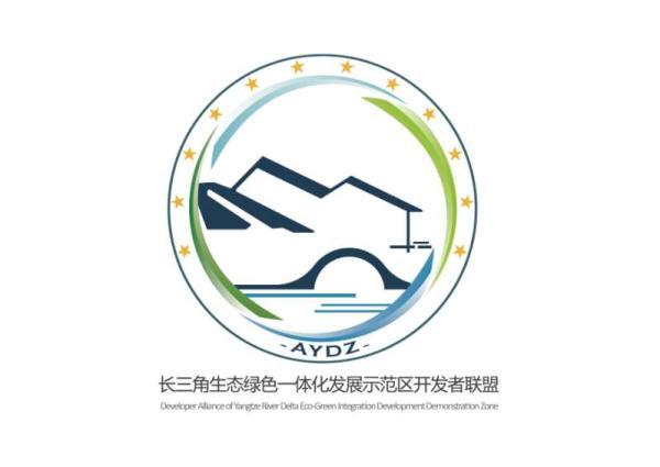长三角生态绿色一体化发展示范区开发者联盟Logo 示范区执委会 提供