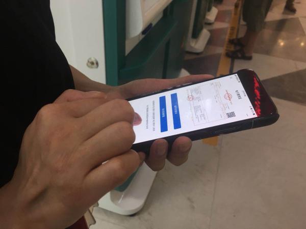 患者收到的医疗电子票据上海市儿童医院 供图