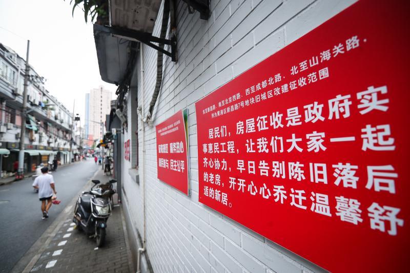 新昌路旧改项目地块内的旧改宣传展板 上观新闻 图