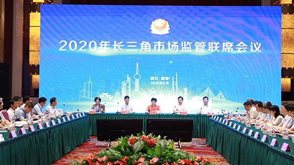 长三角市场监管联席会议在浙江省嘉善县举行。本文图片 上海市市场监督管理局 供图