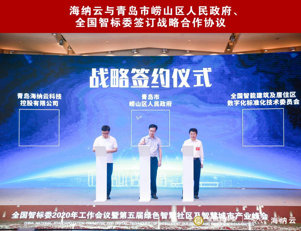 海纳云与青岛市崂山区人民政府、全国智标委签定战略协作协议