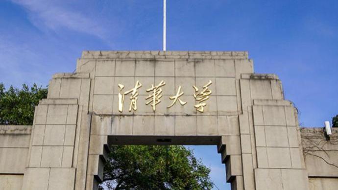 清華自強計劃錄取人數創新高,186名農村學子獲得降分錄取