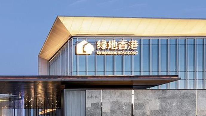 綠地香港上半年銷售額132.72億元,完成年度目標24%