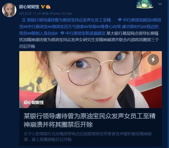 舉報信截圖 圖片來源:舉報人李晉琛微博