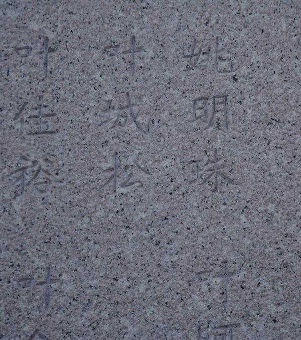 北京西山无名英雄烈士广场里镌刻着薛介民、姚明珠的名字