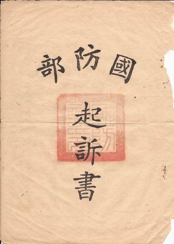 """台湾""""国防部""""起诉书"""