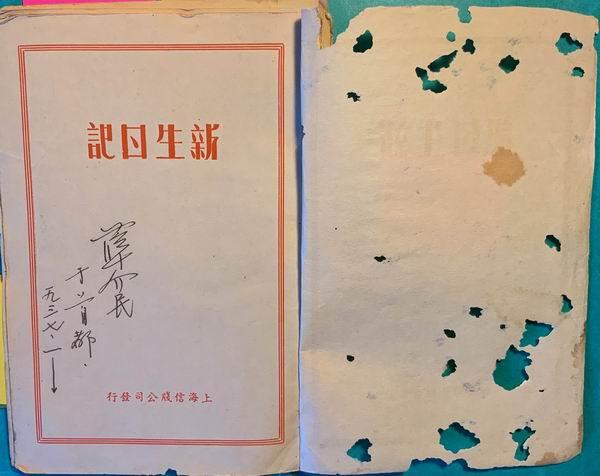 薛介民的日记
