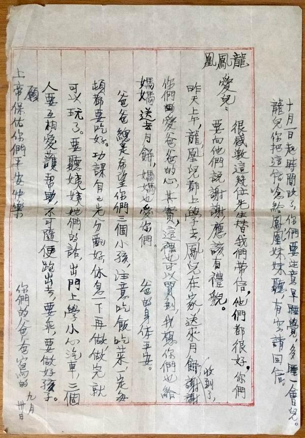 薛介民写给孩子们的信