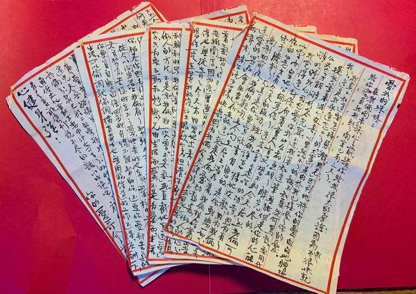 薛介民写给姚明珠的第一封情书