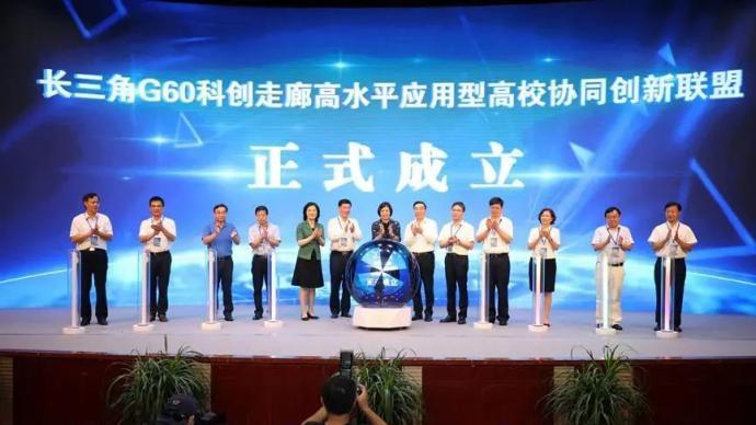 上海工程大牽頭,9所長三角G60沿線高校成立又一聯盟