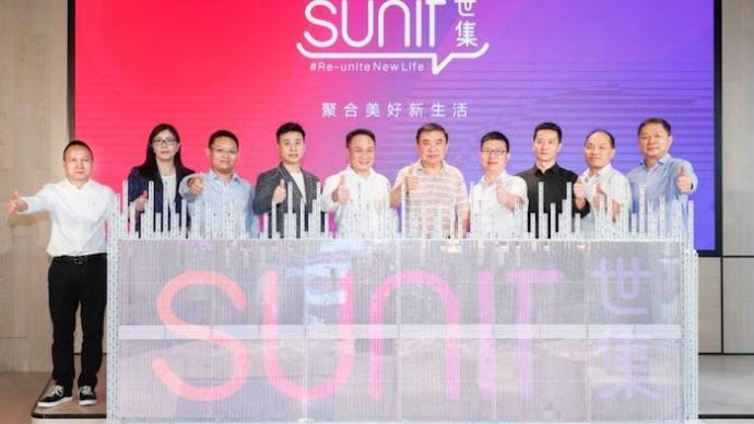 """SUNIT世集""诞生,世茂服务发布全新生活服务平台"