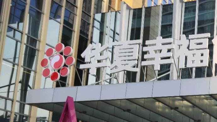 華夏幸福上半年營收373億元,房地產業務收入下降三成