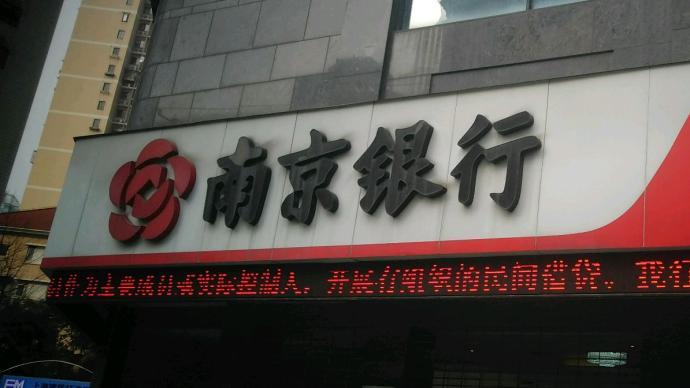南京銀行上半年凈利72億增長4.98%,不良率為0.9%