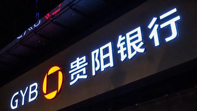 貴陽銀行上半年凈利28億增6.68%,不良率為1.59%