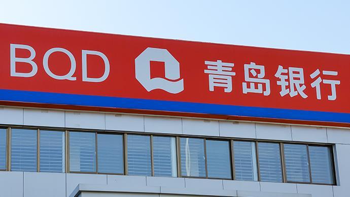 青島銀行上半年營收增34%凈利增逾6%,不良率1.63%