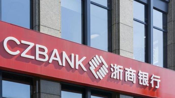 浙商銀行上半年凈利68億元下降10%,不良貸款率1.4%