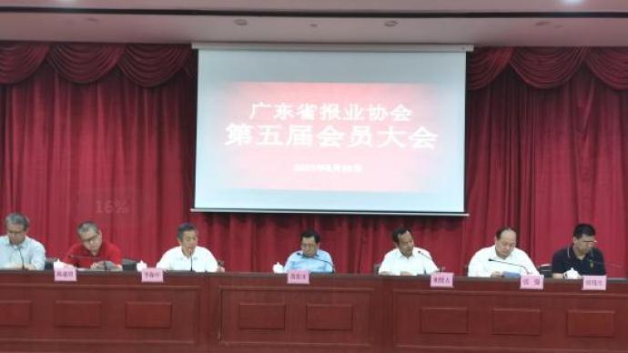 傳媒湃|南方報業傳媒集團總經理相賢古當選廣東報業協會會長
