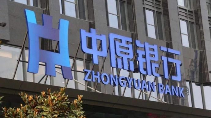 中原銀行上半年營收106億凈利19.7億,不良2.27%