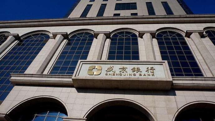 盛京銀行上半年營收凈利雙雙下滑,不良率為2.49%