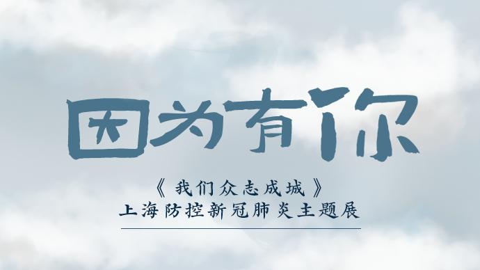 H5|因为有你——《我们众志成城》上海雷竞技官网app新冠raybet电竞竞猜app主题展