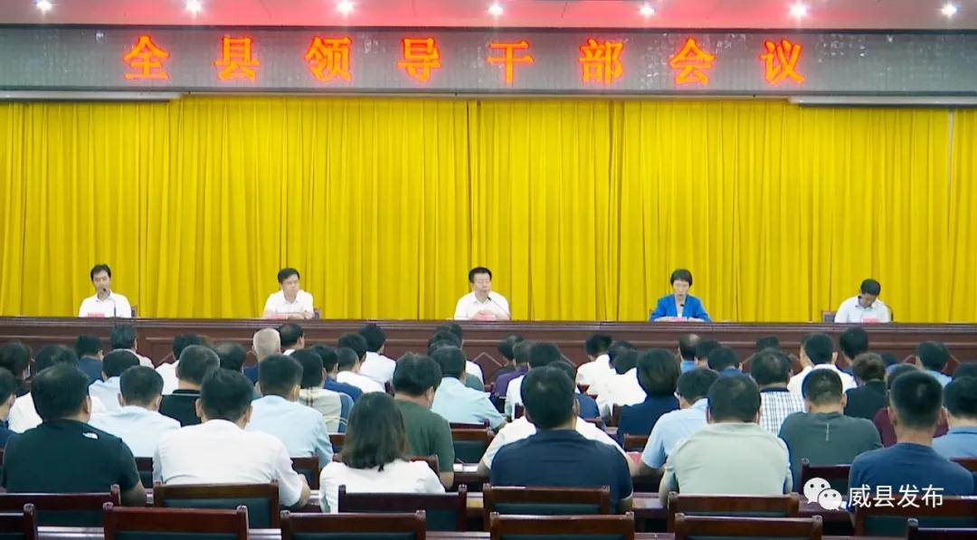 8月28日,威縣召開全縣領導干部大會