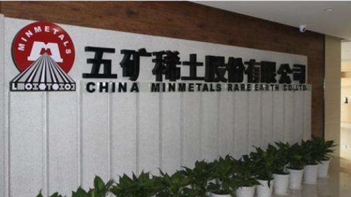 五礦稀土:上半年凈利潤1.59億元,同比增加229%