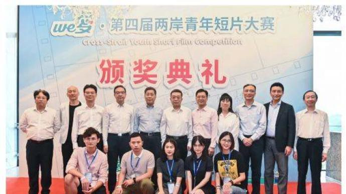 滬臺連線丨We愛·第四屆兩岸青年短片大賽頒獎典禮成功舉行
